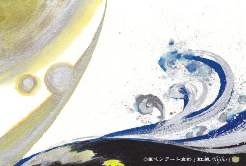 夢ロゴアート「明月、月飛沫」