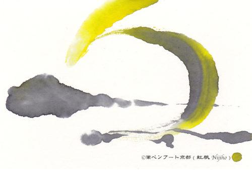 夢ロゴアート「無月」