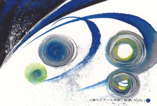 夢ロゴアート「雨月」