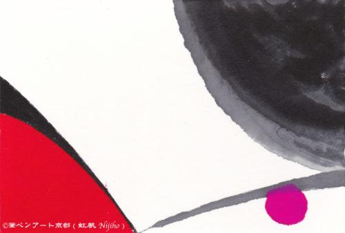 夢ロゴアート「心 — LOVE —」