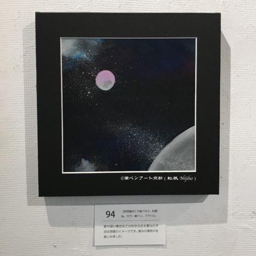 第12回151人展ファイナル出展作品「好きな色の宇宙」@galleryそら