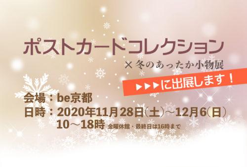 ポストカードコレクションに出展します。会場:be京都、日時:2020年11月28日(土)〜12月6日(日) 10〜18時 金曜休館・最終日は16時まで