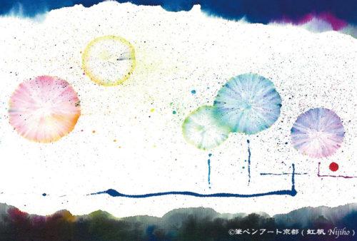 第15回be京都ポストカードコレクション出展作品「花火/ハナビ・花」