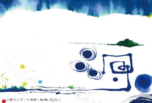 第15回be京都ポストカードコレクション出展作品「蛍涼み/涼・山・川」