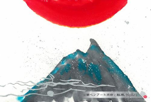 夢ロゴアート「富士山」