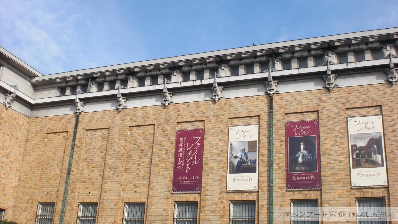京都市美術館外壁とフェルメールとレンブラント展のポスター