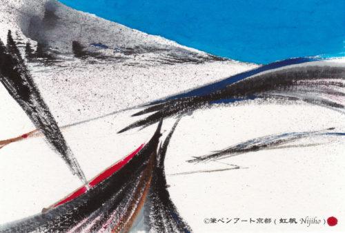 夢ロゴアート「飛 — ツバメ —」