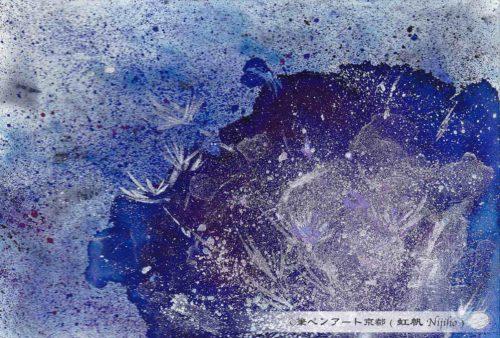 夢ロゴアート「宙 — 開花、たんぽぽ —」