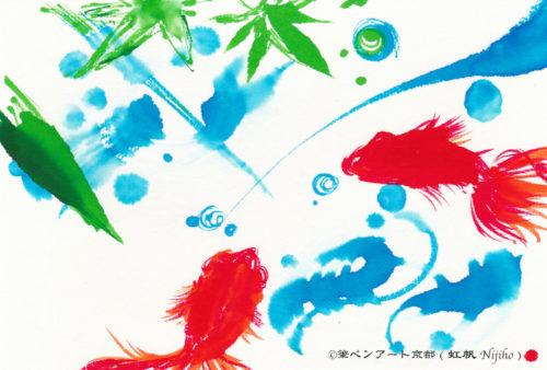 夢ロゴアート「水遊び — 金魚、青もみじ —」