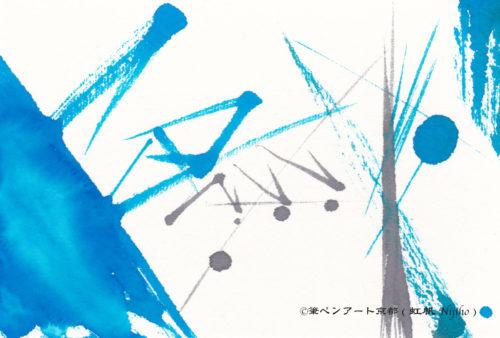 夢ロゴアート「色無き風 — 空(くう) —」