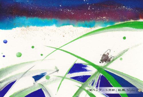 夢ロゴアート「色無き風 — 夕暮れ —」