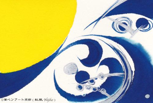 夢ロゴアート「色無き風 — 夜空 —」