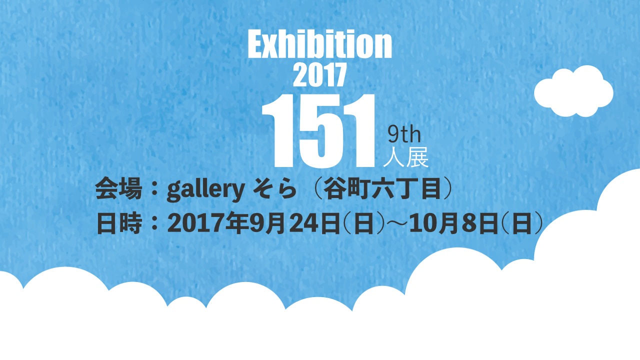151人展に出展致します。会場:galleryそら、日時:2017年9月24日(日)〜8日(日)