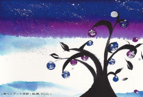 夢ロゴアート「宝樹」