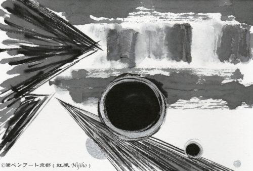 夢ロゴアート「隠(おぬ) — 鬼の語源説より —」