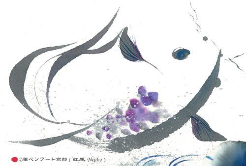 第17回be京都ポストカードコレクション出展作品「月に鯉 — コイ・恋 —」