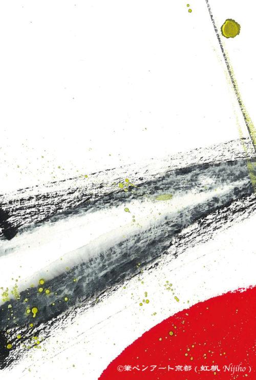 第18回be京都ポストカードコレクション出展作品「吉」