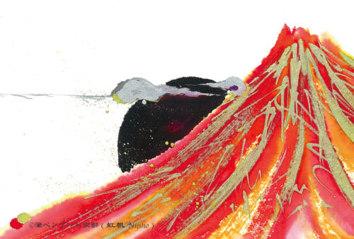 第18回be京都ポストカードコレクション出展作品「吉 — 赤富士 —」