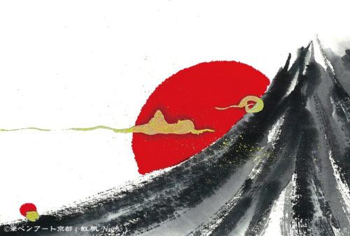 第18回be京都ポストカードコレクション出展作品「吉 — 黒富士 —」