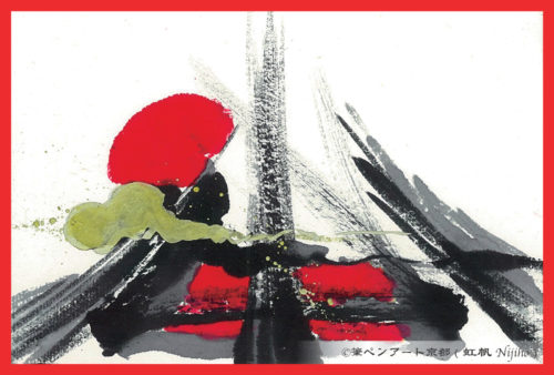 第18回be京都ポストカードコレクション出展作品「吉 — 申富士 —」