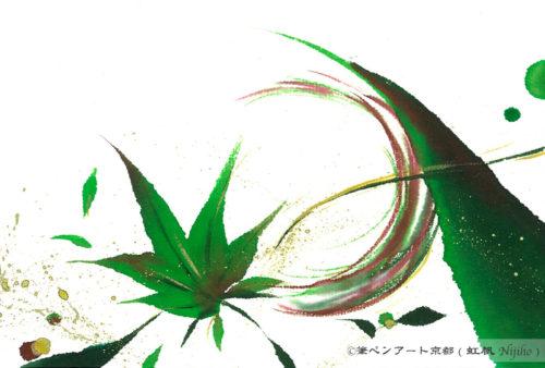 第11回Rough Stoneポストカードコンテスト出展作品「楓/Maple( あおもみじ、紅葉へ)」
