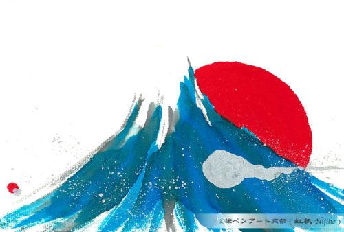 第11回Rough Stoneポストカードコンテスト出展作品「山/Mountain — 日本の美しいM —」