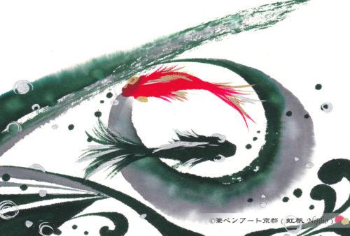 第21回be京都ポストカードコレクション出展、be京都賞受賞作品「夏 — 金魚 —」