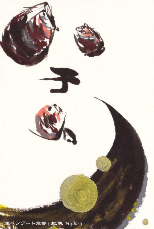 夢ロゴアート「芋名月」