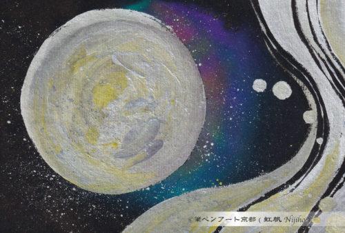 第28回be京都ポストカードコレクション出展作品「月虹が囁く」