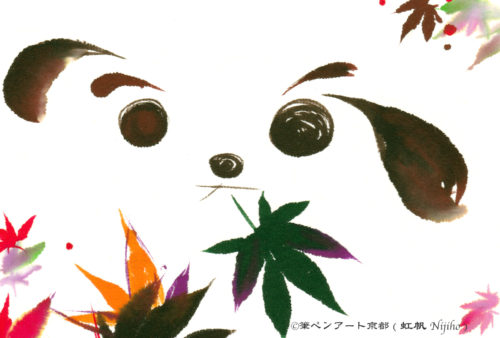 Rui展出展作品「笑 — 犬、紅葉 —」
