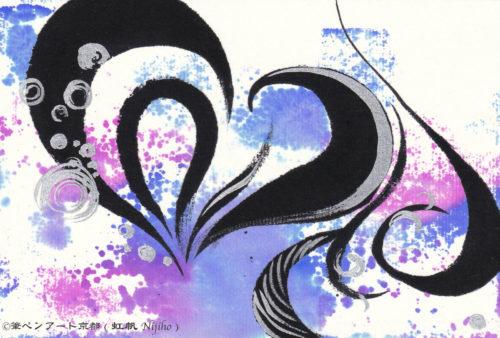 夢ロゴアート「LOVE 」