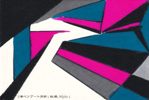 夢ロゴアート「躍る」