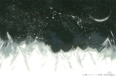 夢ロゴアート「星降る夜」