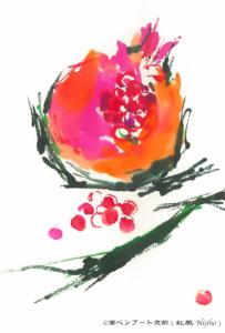 夢ロゴアート「実り — 柘榴 —」