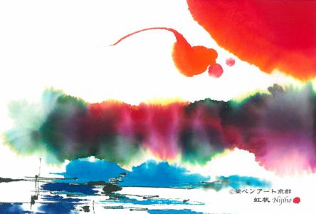 夢ロゴアート「紅葉 — 夕日 —」