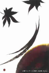 夢ロゴアート「紅葉 — 紅、影絵 —」