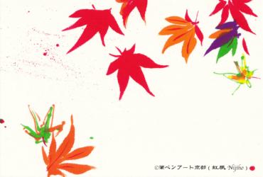 筆ペンアート「紅葉」